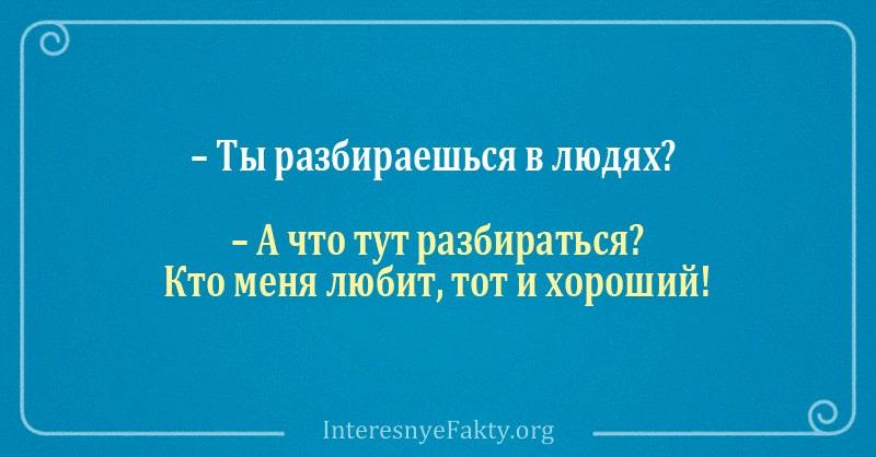 Ty-razbiraeshsya-v-lyudyah