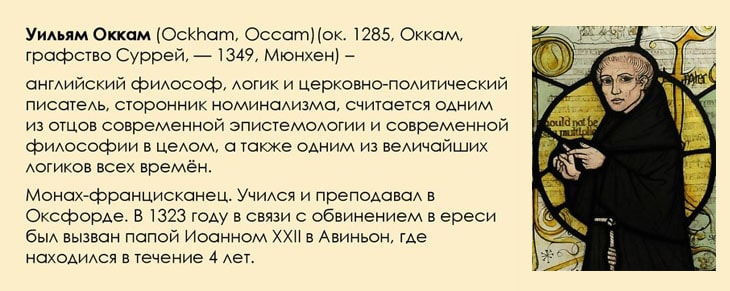 Uilyam-Okkam-i-Britva-Okkama