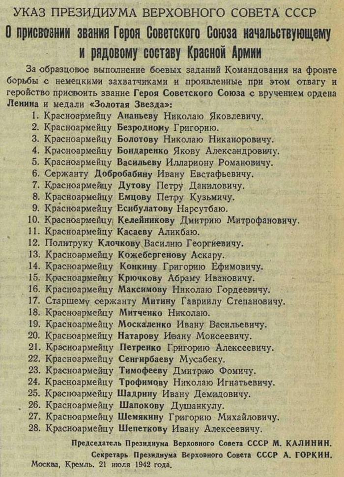 Ukaz-Prezidiuma-Verhovnogo-Soveta-SSSR-o-28-panfilovtsah