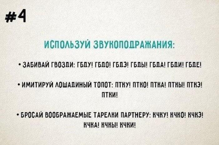 Uprazhneniya-dlya-uluchsheniya-diktsii-4