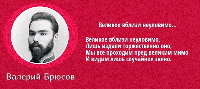 Valeriy-Bryusov-4