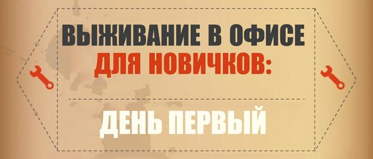 Vyizhivanie-v-ofise-dlya-novichkov-1