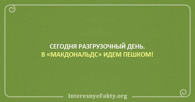 YUmor-v-kartinkah-10