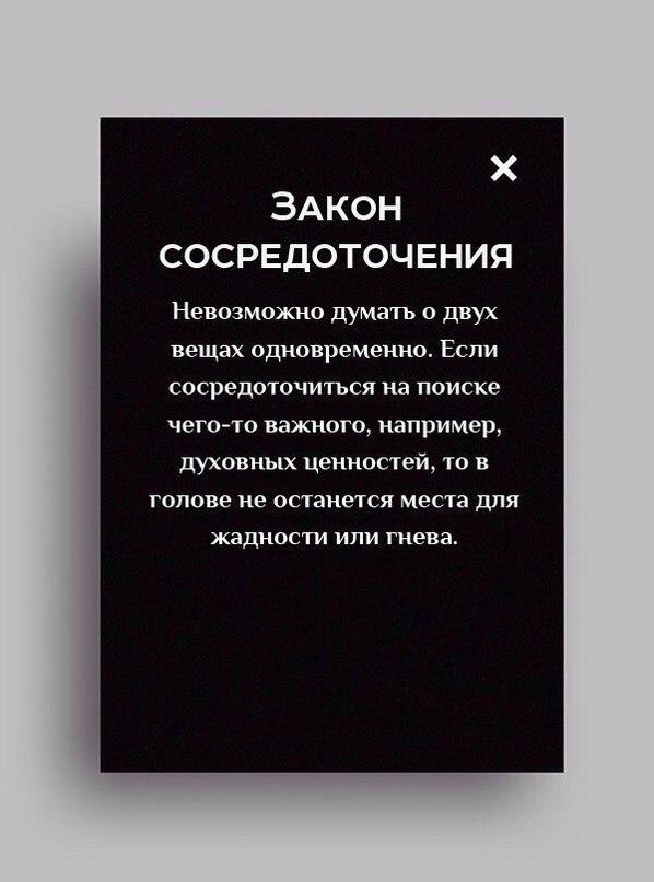 Zakonyi-zhizni-2
