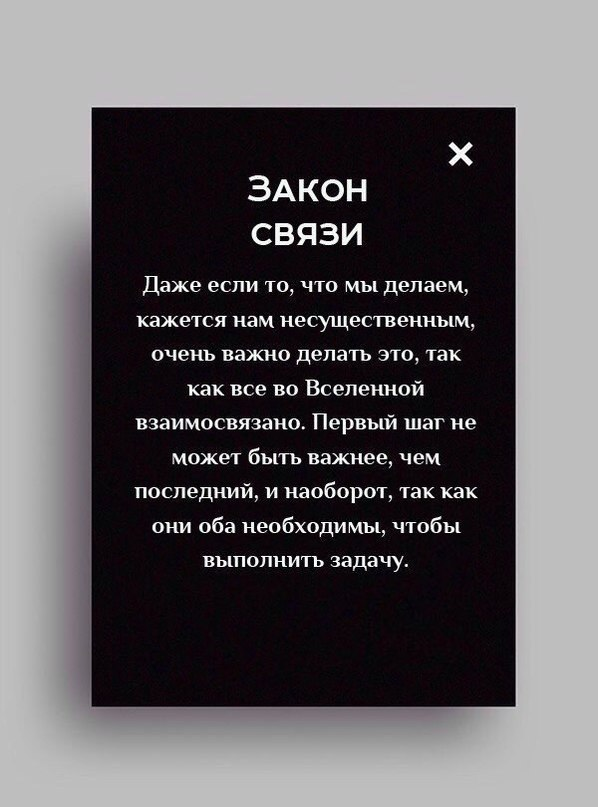 Zakonyi-zhizni-4