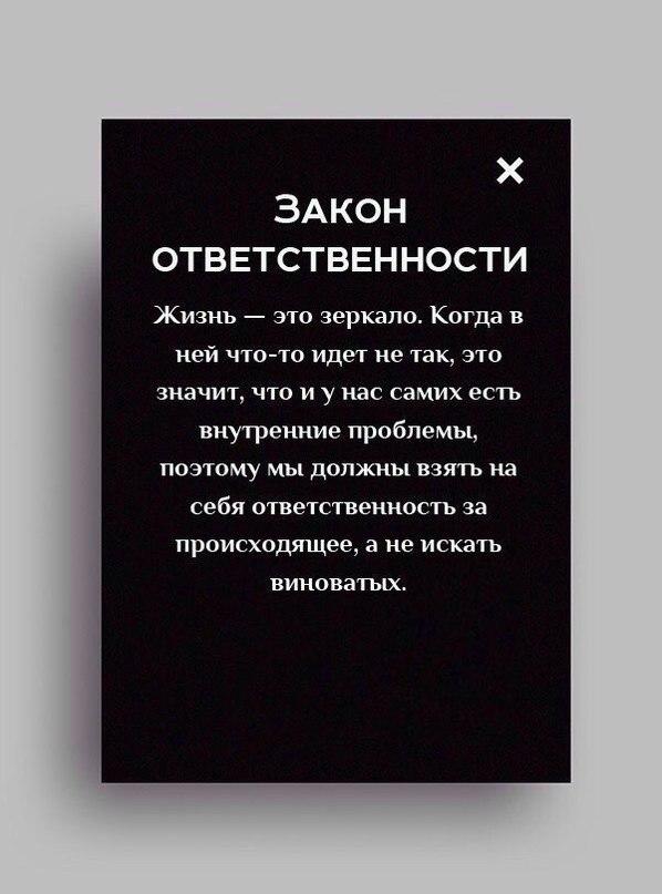 Zakonyi-zhizni-5