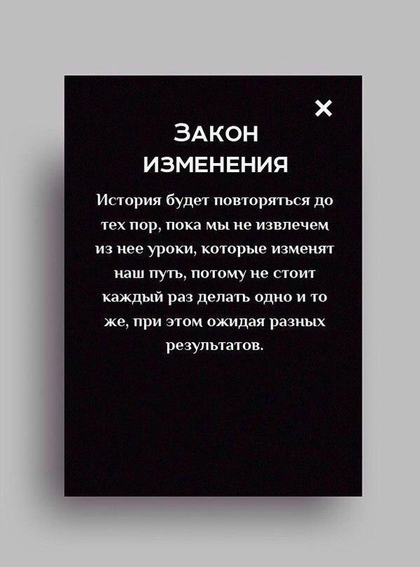 Zakonyi-zhizni-6