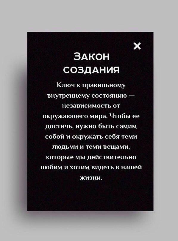 Zakonyi-zhizni-8