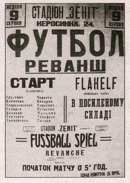 afisha-matcha-start-flakelf-9-avgusta-1942