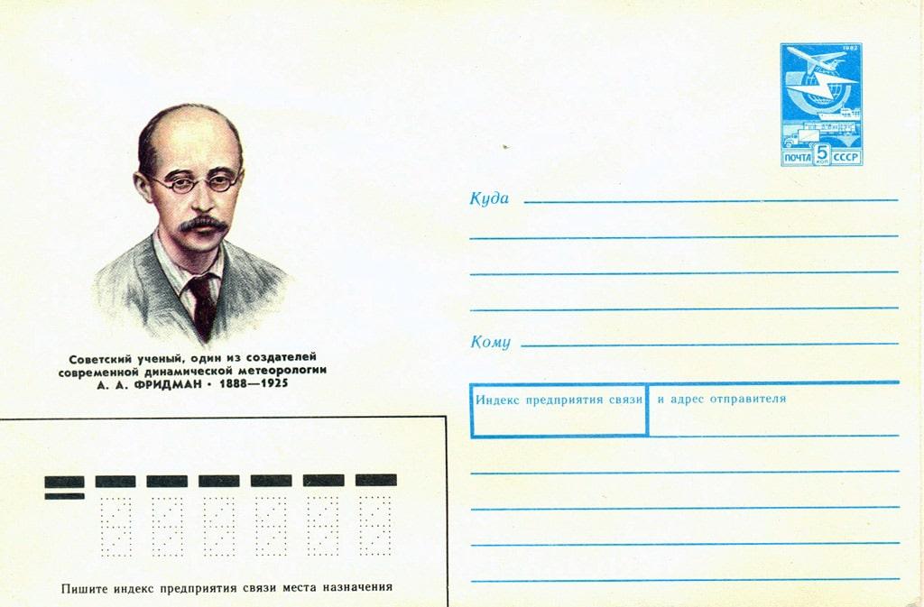 aleksandr-aleksandrovich-fridman-2