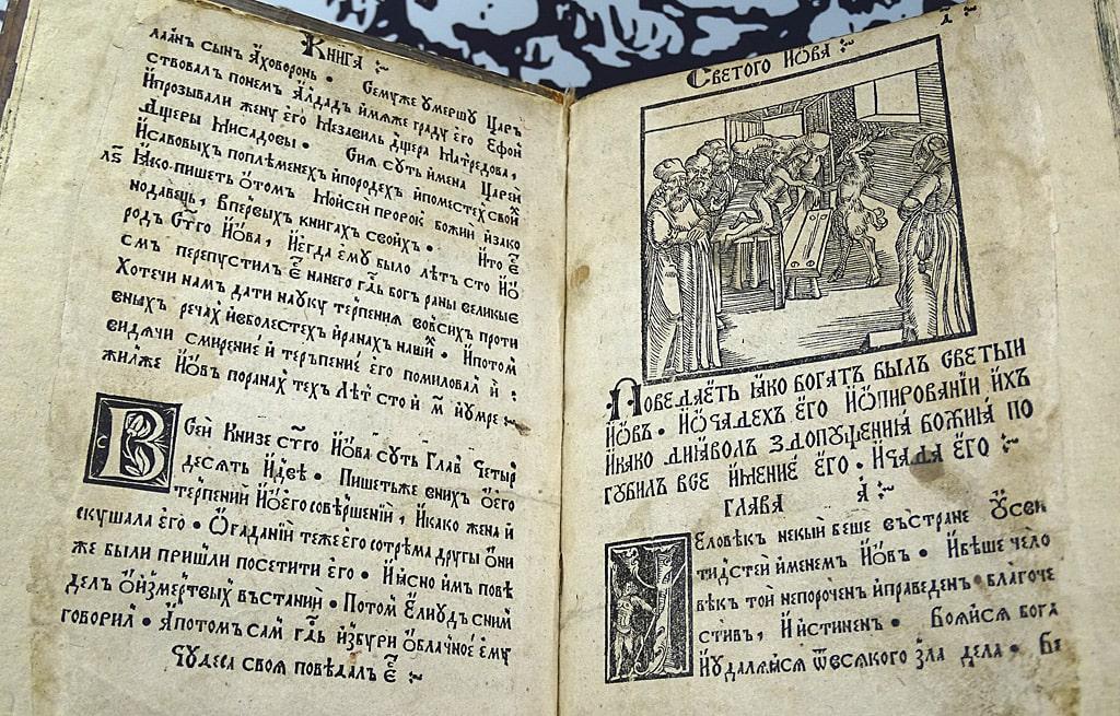 bibliya-napechatannaya-francziskom-skorinoj-v-1517-godu