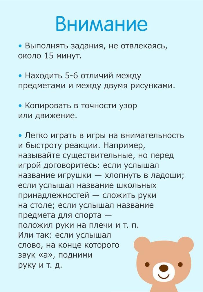 chto-dolzhen-umet-rebenok-k-6-godam-1