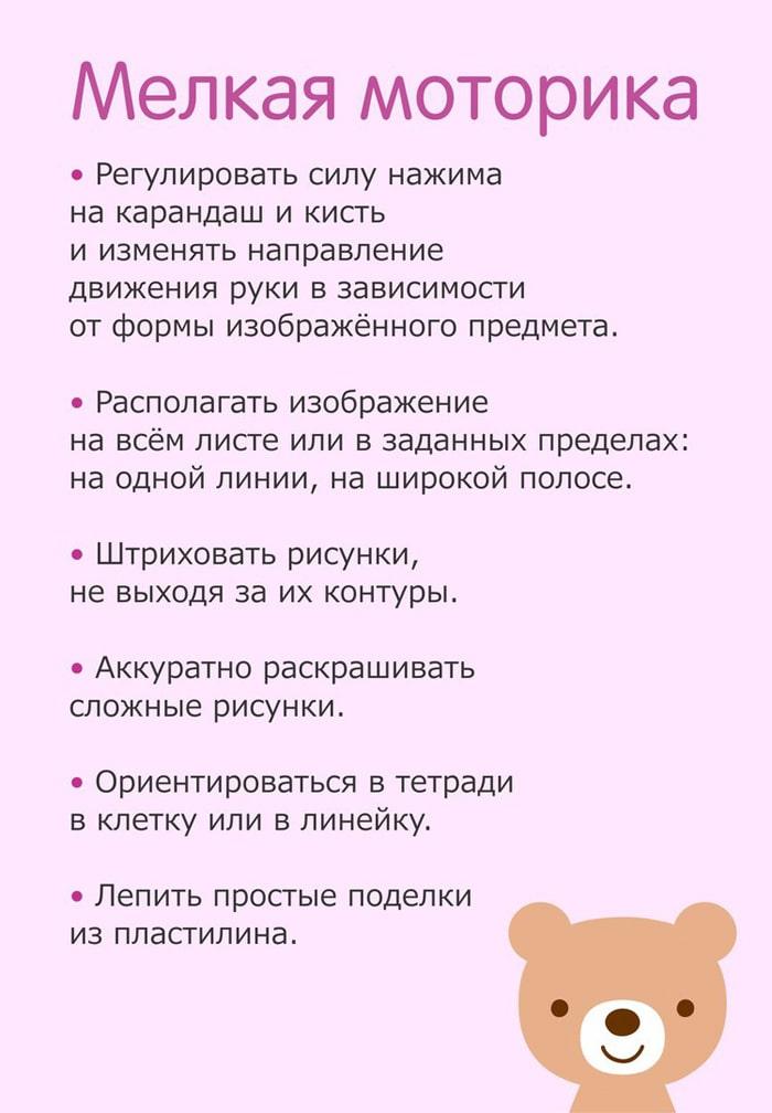 chto-dolzhen-umet-rebenok-k-6-godam-2