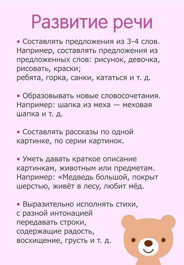 chto-dolzhen-umet-rebenok-k-6-godam-4