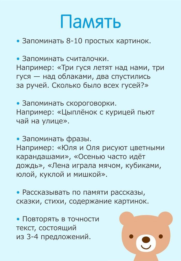 chto-dolzhen-umet-rebenok-k-6-godam-6