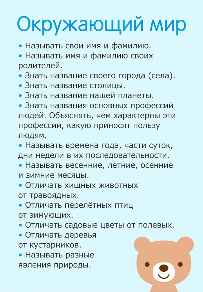 chto-dolzhen-umet-rebenok-k-6-godam-7