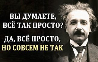 Цитаты Эйнштейна