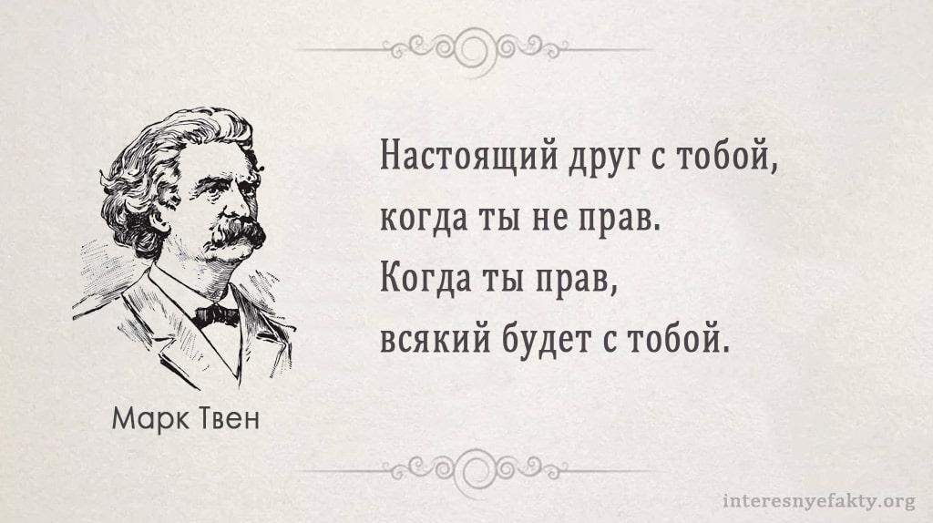 czitaty-o-druzhbe-1