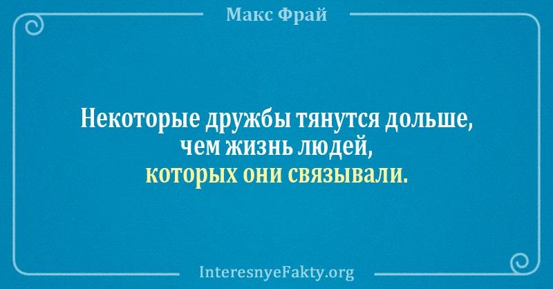 czitaty-o-druzhbe-3