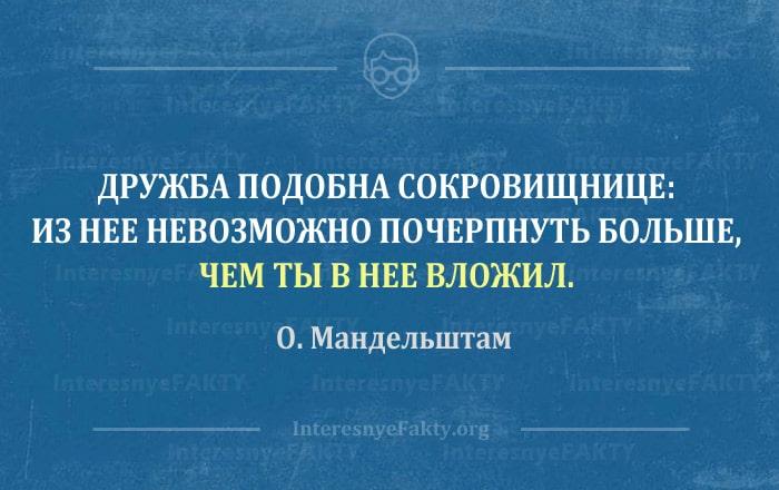 czitaty-o-druzhbe-4