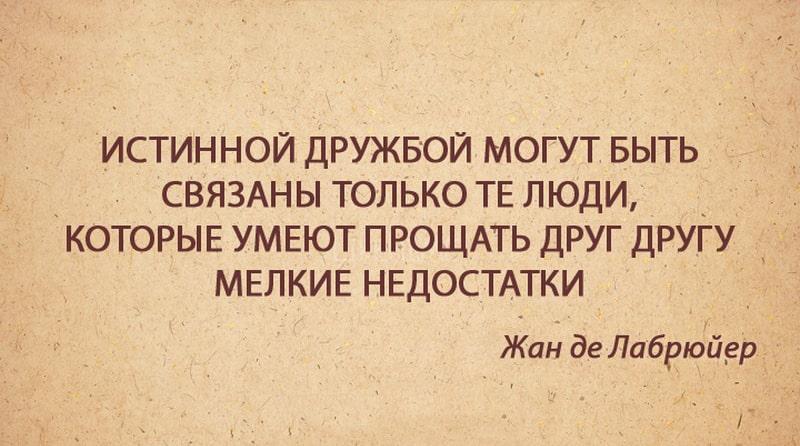 czitaty-o-druzhbe-5