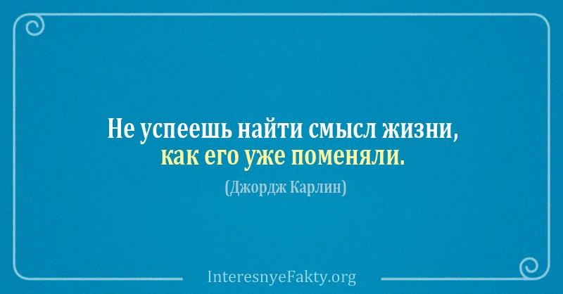 czitaty-o-smysle-zhizni-1