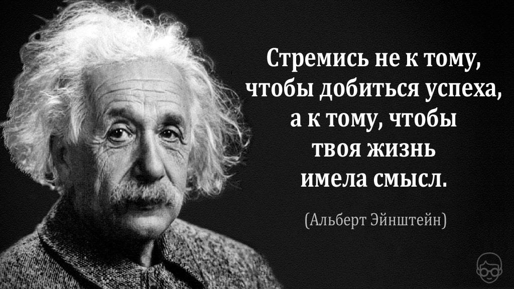 czitaty-o-smysle-zhizni-5