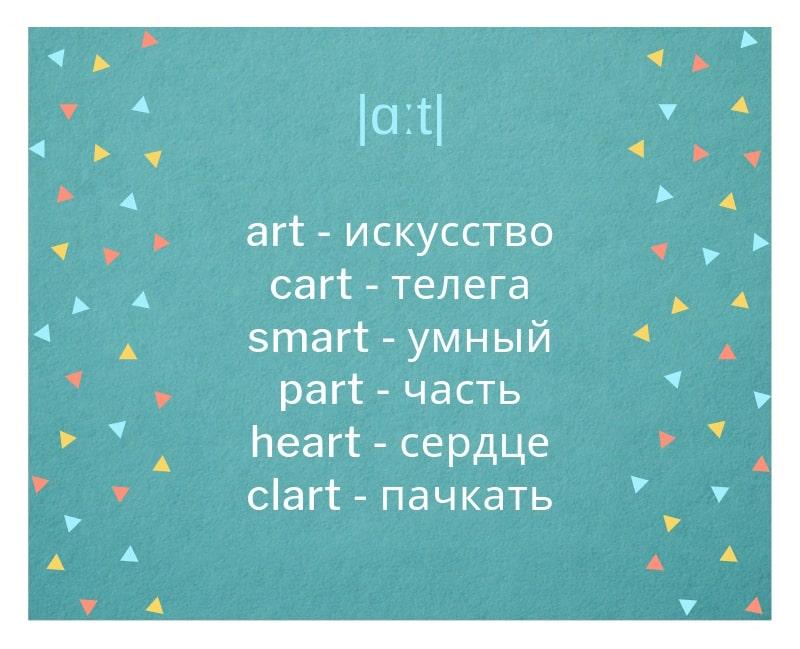 fonematicheskie-bloki-9