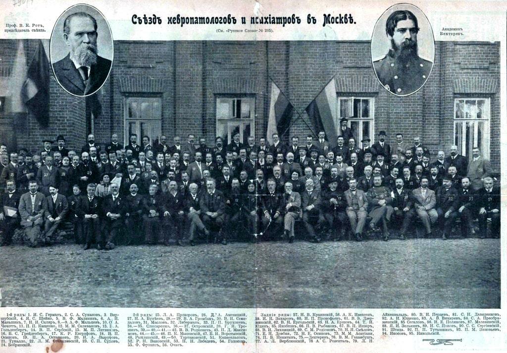 i-cezd-nevropatologov-i-psihiatrov-1911