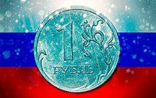 18 интересных фактов о рубле