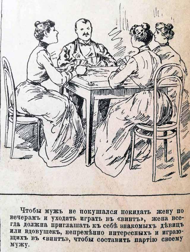 kak-dolzhna-vesti-sebya-zhena-4