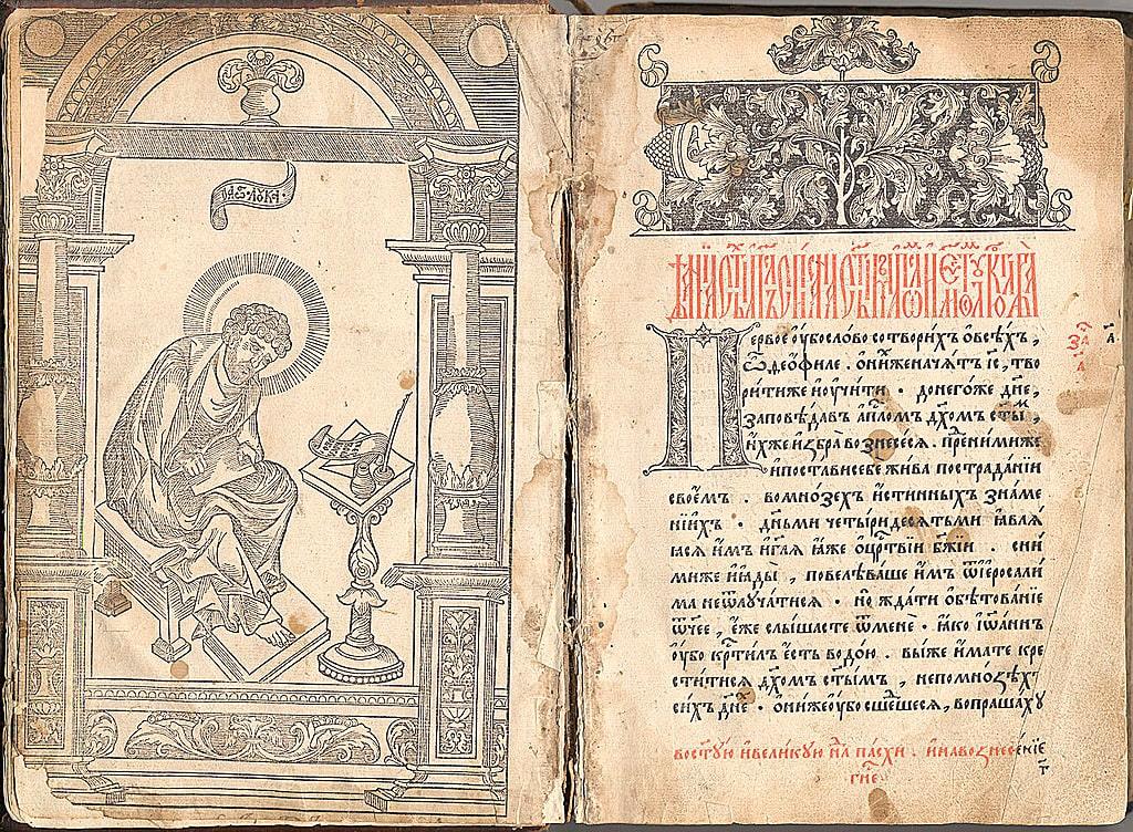 kniga-apostol