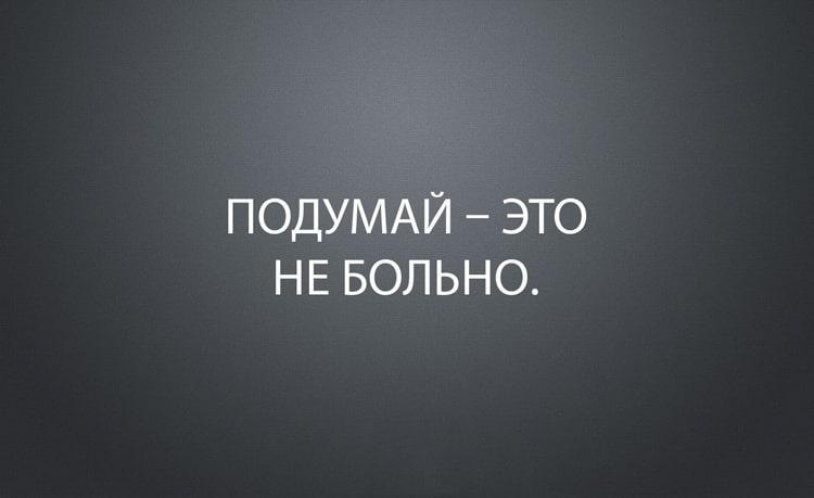 kolkie-frazy-na-vse-sluchai-zhizni-8