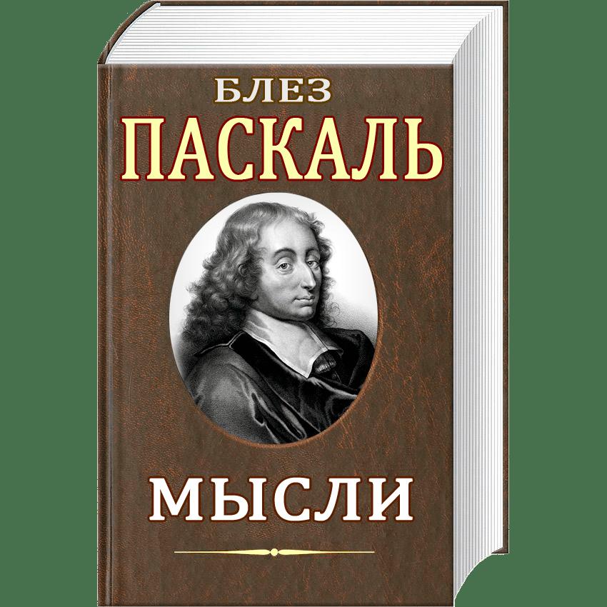 mysli-paskalya