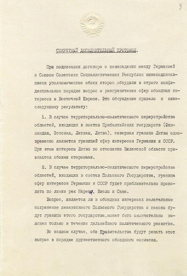 original-sekretnogo-protokola-k-dogovoru-1