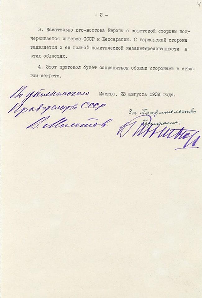 original-sekretnogo-protokola-k-dogovoru-2