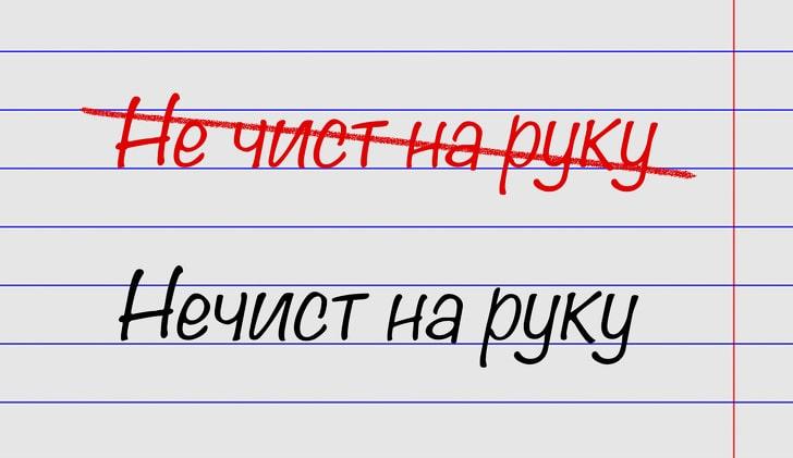 oshibayutsya-znatoki-russkogo-yazyka-10