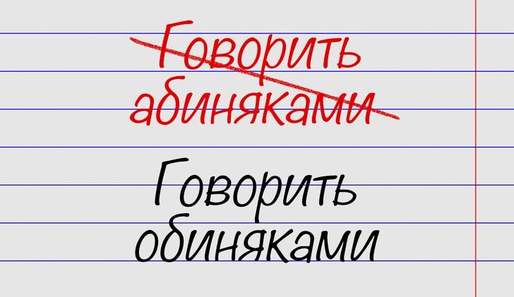 oshibayutsya-znatoki-russkogo-yazyka-12