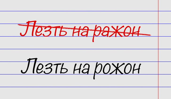 oshibayutsya-znatoki-russkogo-yazyka-3