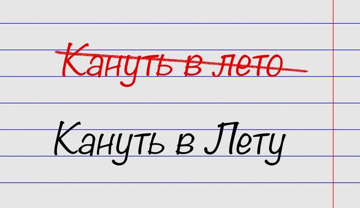 oshibayutsya-znatoki-russkogo-yazyka-4