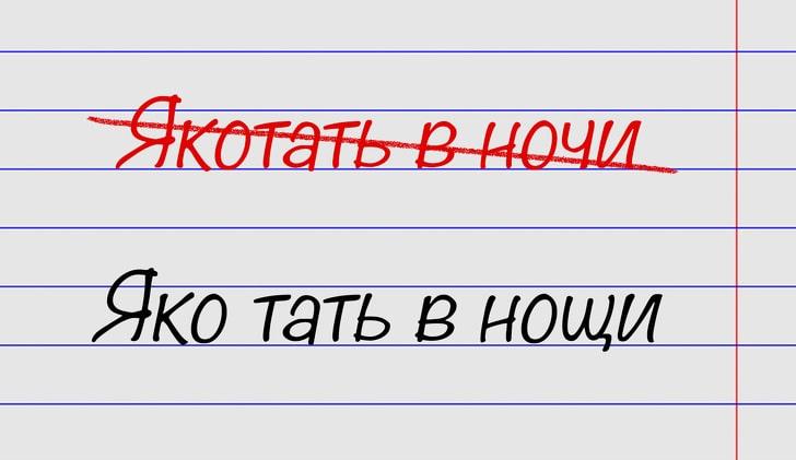 oshibayutsya-znatoki-russkogo-yazyka-7