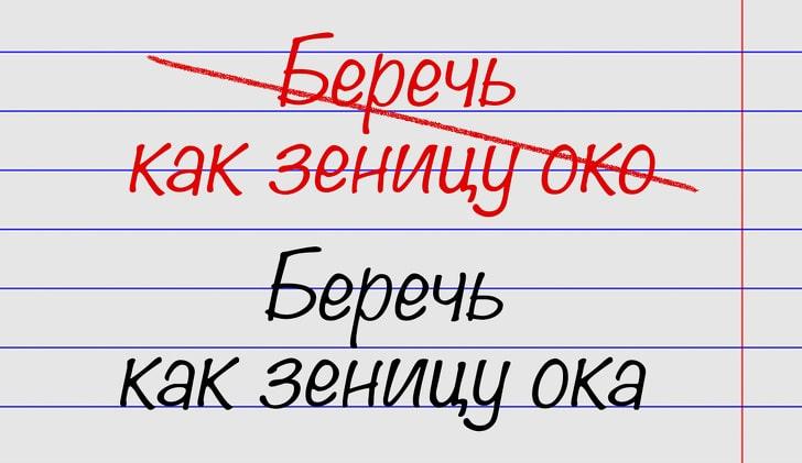 oshibayutsya-znatoki-russkogo-yazyka-8