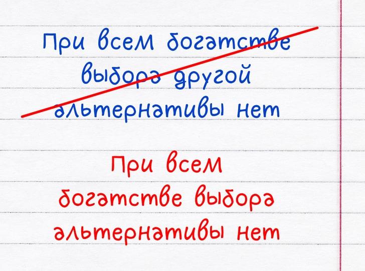podborka-rechevyh-oshibok-1