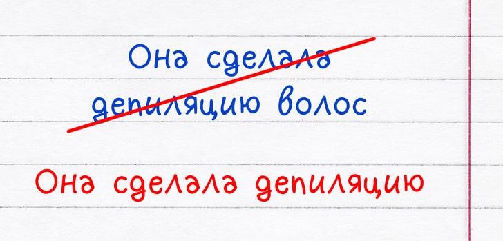 podborka-rechevyh-oshibok-10