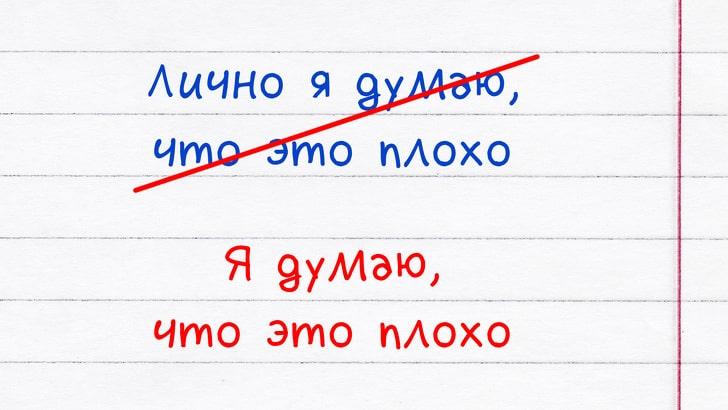 podborka-rechevyh-oshibok-11