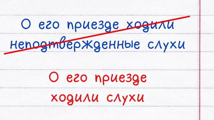 podborka-rechevyh-oshibok-12