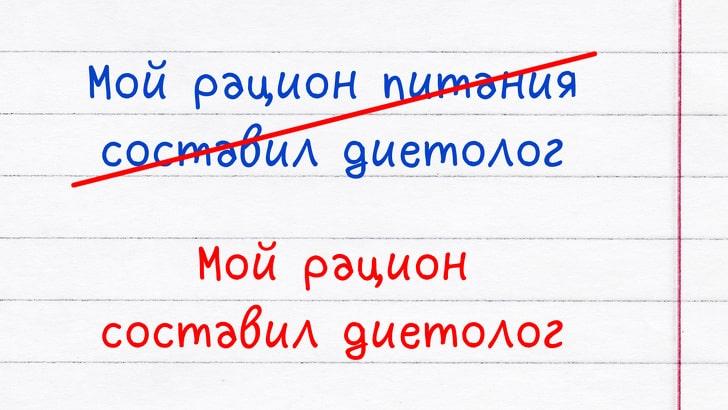 podborka-rechevyh-oshibok-13