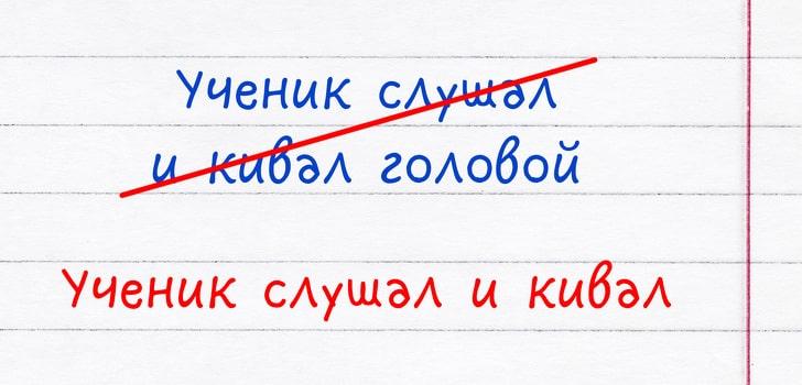 podborka-rechevyh-oshibok-14