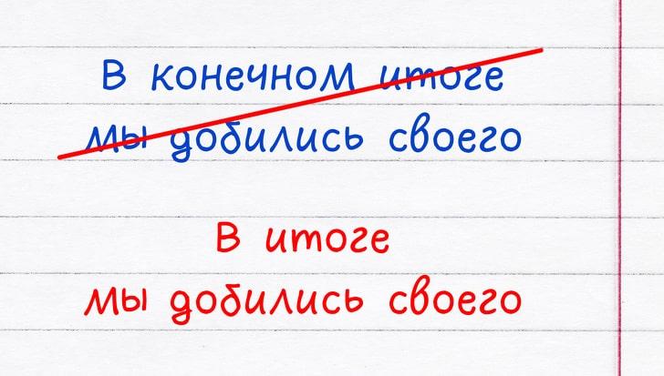 podborka-rechevyh-oshibok-2