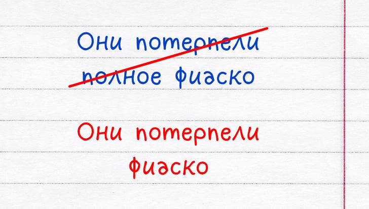 podborka-rechevyh-oshibok-3
